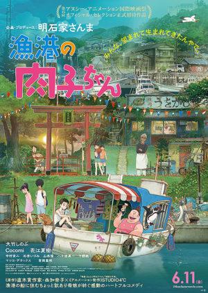 『漁港の肉子ちゃん』ポスター