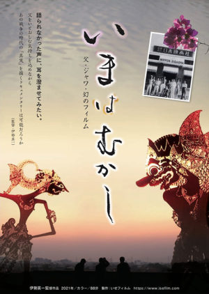 『いまは むかし 父・ジャワ・幻のフィルム』ポスター画像