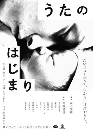 『うたのはじまり』ポスター画像
