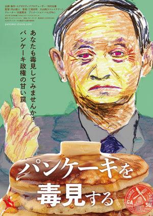 『パンケーキを毒味する』ポスター画像