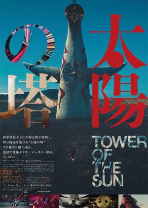 『太陽の塔』ポスター画像