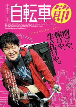 『東京自転車節』ポスター画像