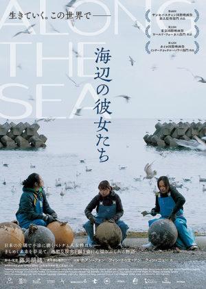 『海辺の彼女たち』ポスター画像