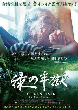 『緑の牢獄』ポスター画像