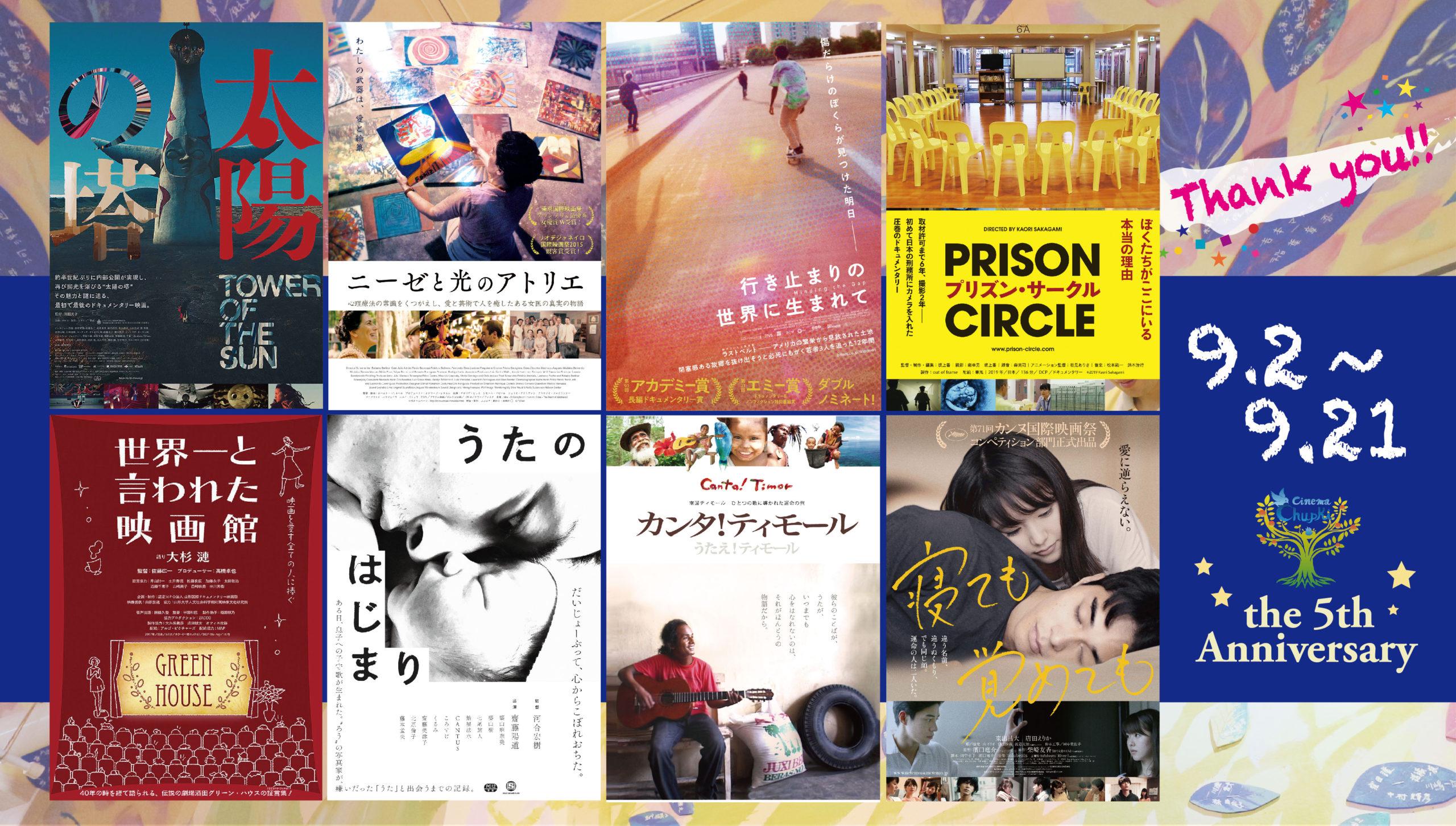9月日〜21日までの上映作品