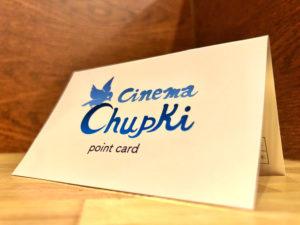 「シネマチュプキ・ポイントカード」画像