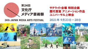 第24回メディア芸術祭イメージ画像