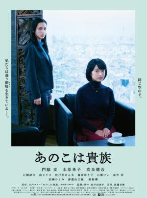 『あのこは貴族』ポスター画像。大きな窓を背景に、主演の門脇麦、水原希子。窓の外は、眼下に建物がびっしりと広がる東京の街並み。