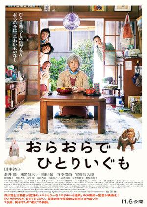 『おらおらでひとりいぐも』ポスター画像。一人暮らしの桃子さん(田中裕子)が茶の間で机を前に正座をしている。後ろからしろこっそり覗き込んでいるのは・・・?