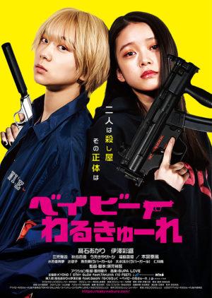 『ベイビーわるきゅーれ』ポスター画像。女子高生殺し屋2人組のちさととまひろが銃を手にこちらを見つめている。