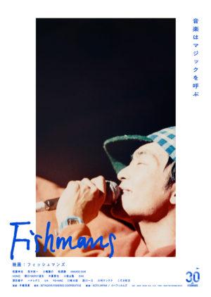 『映画:フィッシュマンズ』ポスター画像。ボーカル・佐藤伸治がマイクを手に歌っている横顔。