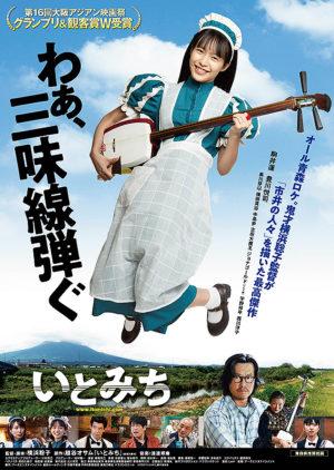 『いとみち』ポスター画像。青森県弘前市の高校生、相馬いと(駒井蓮)が、メイド服姿で、三味線を構え、笑顔でジャンプしている。