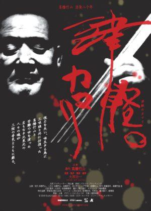 『津軽のカマリ』ポスター画像。モノクロの写真。津軽三味線の巨星、故初代 高橋竹山さんが三味線を構えている。真っ赤な筆字で映画のタイトルが書かれている。